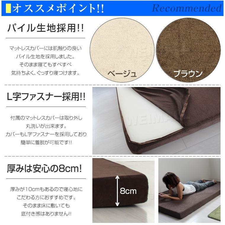 マットレス シングル 低反発 ウレタン 8cm 腰痛 ノンスプリングマットレス ベッド 寝具|pickupplazashop|06
