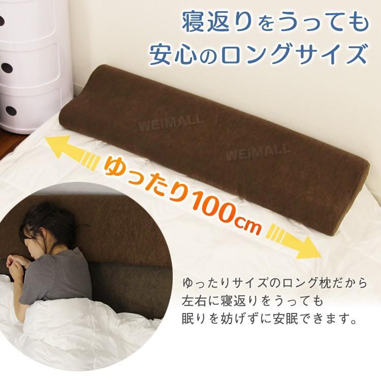 低反発 枕 ロング 幅100cm まくら ロングピロー 安眠 快眠 カバー付き ピロー pickupplazashop 04