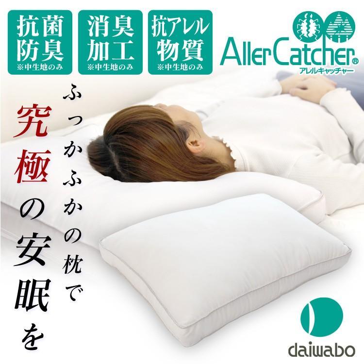 洗える枕 まくら 40×60cm ピロー ホテル仕様 ふかふか ゆったり 快眠 抗菌防臭 消臭 アレルギー対策|pickupplazashop|02