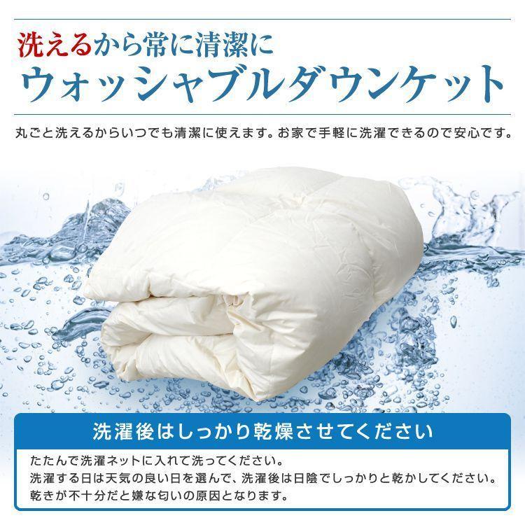 羽毛布団 シングル ホワイトダック ダウン50% 240dp以上 150cm×210cm 洗える 肌掛け布団|pickupplazashop|05