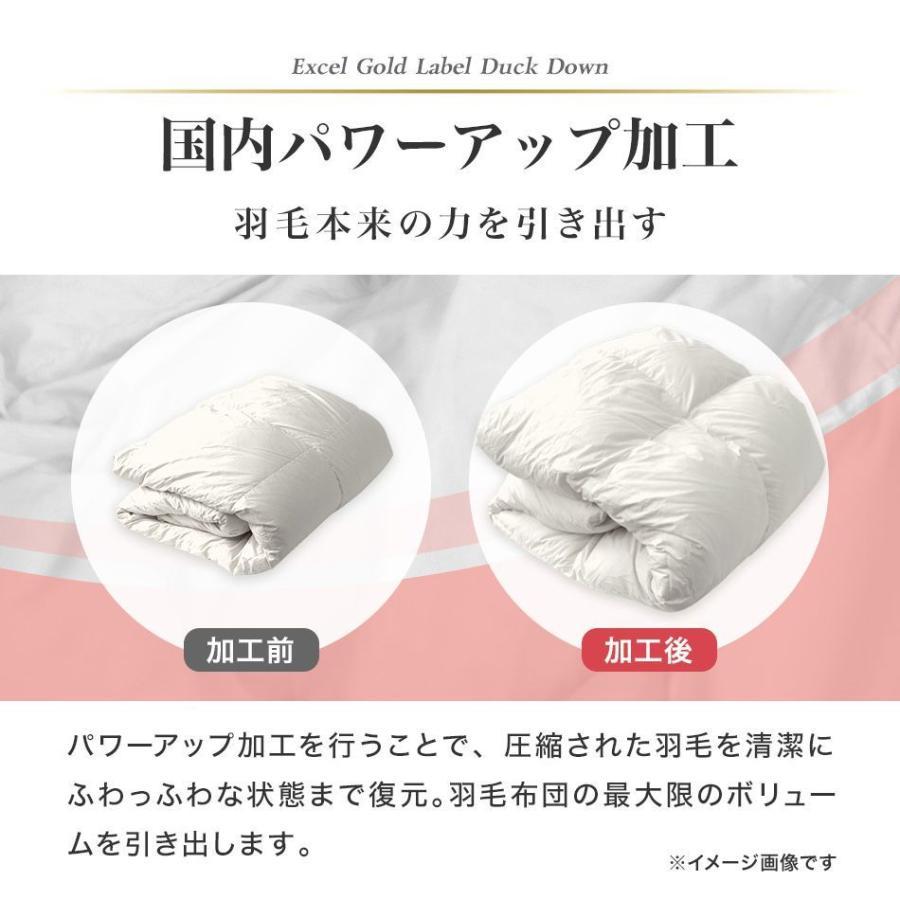 羽毛布団 シングル 日本製 ホワイトダックダウン 93% エクセルゴールドラベル GFマーク 抗菌 防臭 羽毛 掛け布団 布団 寝具|pickupplazashop|08