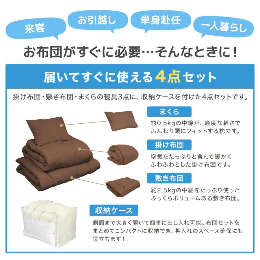 布団セット シングル 3点 セット 洗える ほこりが出にくい 敷布団 掛布団 枕|pickupplazashop|03