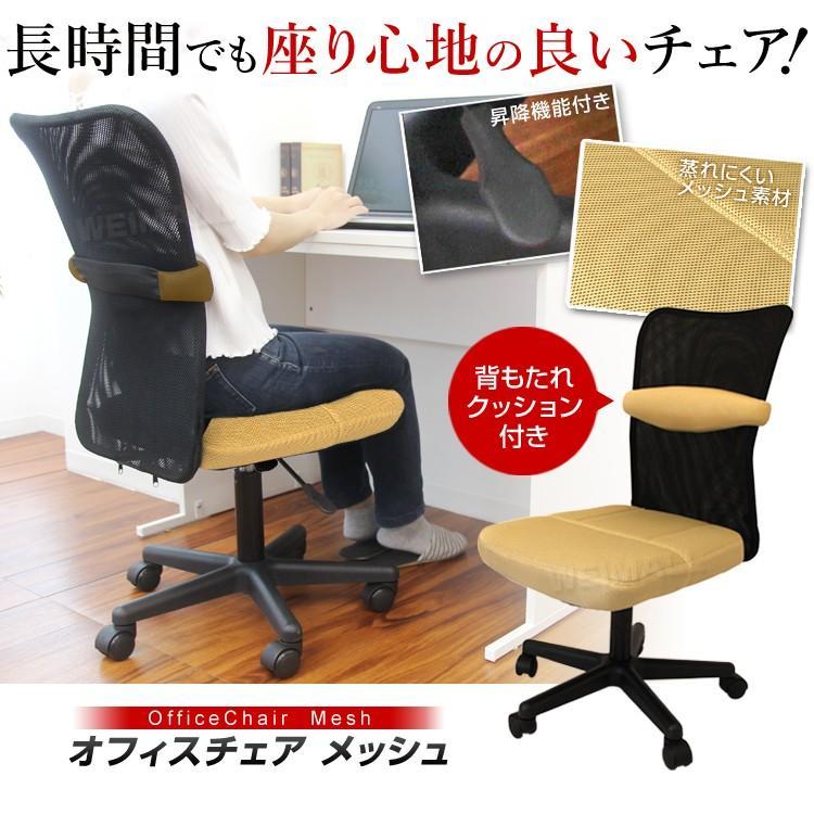オフィスチェア メッシュ パソコンチェア ハイバック 腰痛 耐荷重100kg キャスター付き クッション付き 会議 椅子 おしゃれ オフィス ワークチェア|pickupplazashop|02