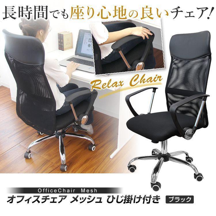 オフィスチェア メッシュ ハイバック ソコンチェア 耐荷重150kg キャスター付 椅子 おしゃれ ワークチェア pickupplazashop 02