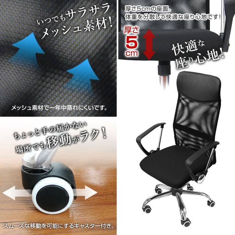 オフィスチェア メッシュ ハイバック ソコンチェア 耐荷重150kg キャスター付 椅子 おしゃれ ワークチェア pickupplazashop 03