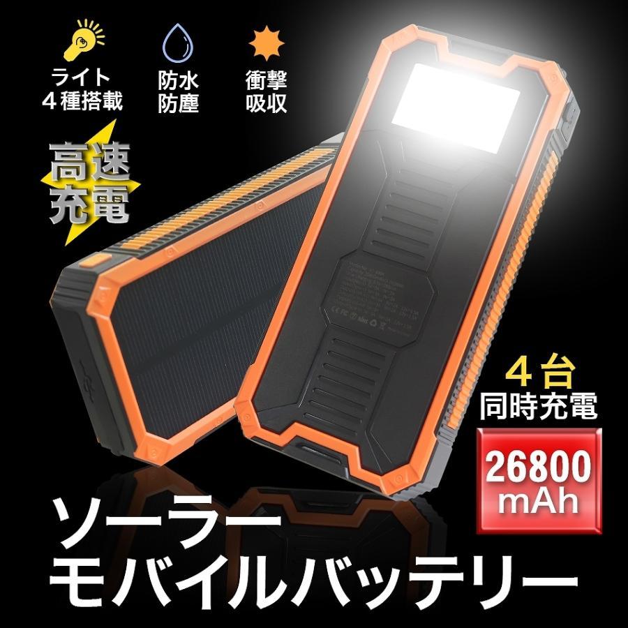 ソーラーモバイルバッテリー 26800mAh 大容量 4台同時充電 高速充電 18W LEDライト内蔵 防水 防塵 充電ケーブル付き アウトドア 災害|pickupplazashop|02