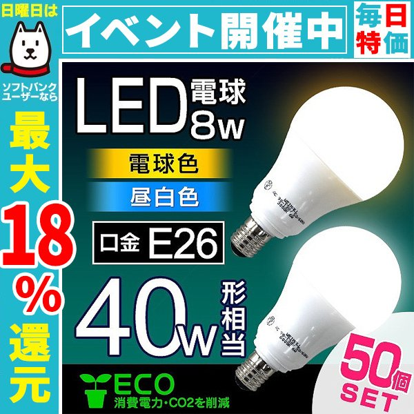 LED電球 8W 40W形 E26 一般電球 電球色 昼白色 ledランプ 省エネ 50個セット