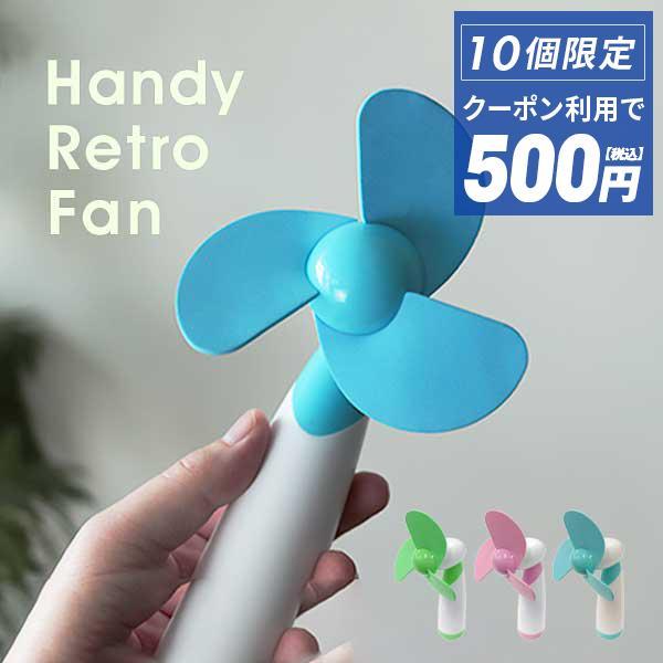 扇風機 ミニ扇風機 ハンディファン ミニファン かわいい おしゃれ 携帯扇風機 うちわ 扇風機 サーキュレータ pickupplazashop