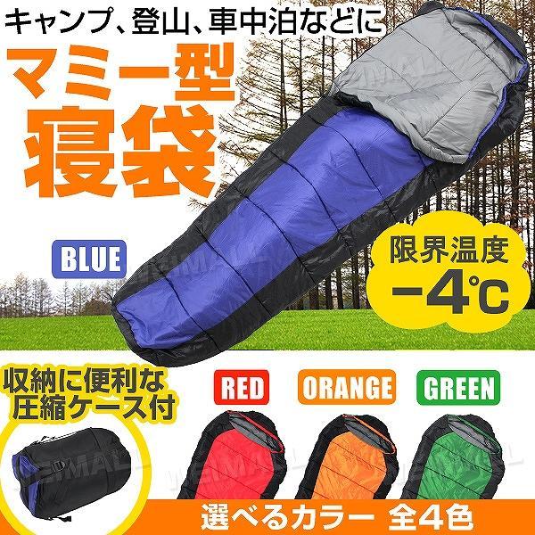 寝袋 シュラフ マミー型 冬用 安い 暖かい アウトドア 車中泊 コンパクト キャンプ pickupplazashop