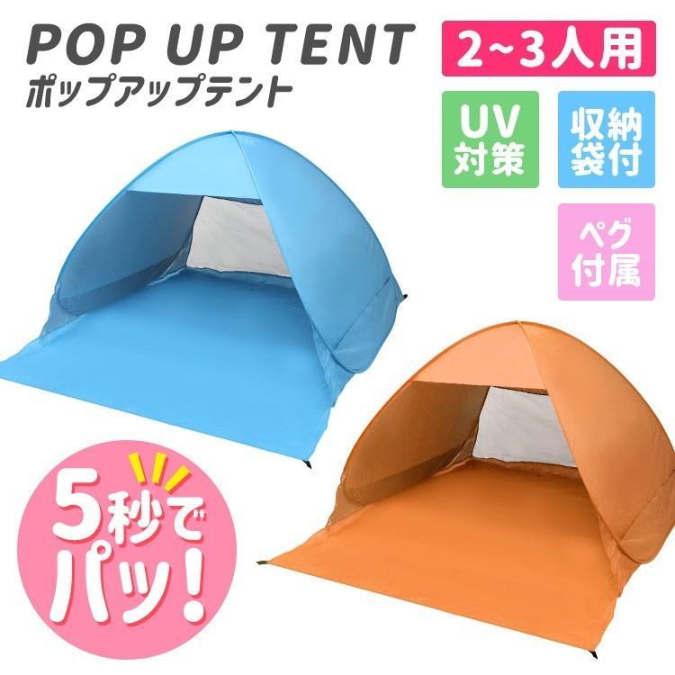 テント 2人用 3人用 サンシェードテント ワンタッチ メッシュ 195×215×126cm ポップアップテント ビーチテント キャンプ pickupplazashop 02