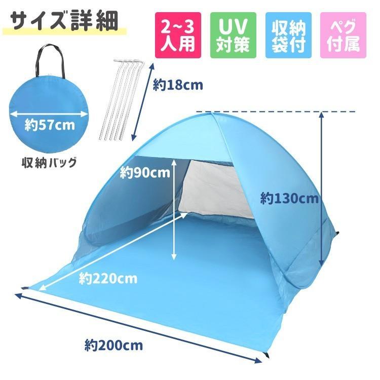 テント 2人用 3人用 サンシェードテント ワンタッチ メッシュ 195×215×126cm ポップアップテント ビーチテント キャンプ pickupplazashop 11