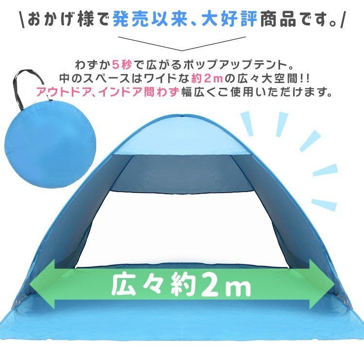 テント 2人用 3人用 サンシェードテント ワンタッチ メッシュ 195×215×126cm ポップアップテント ビーチテント キャンプ pickupplazashop 03