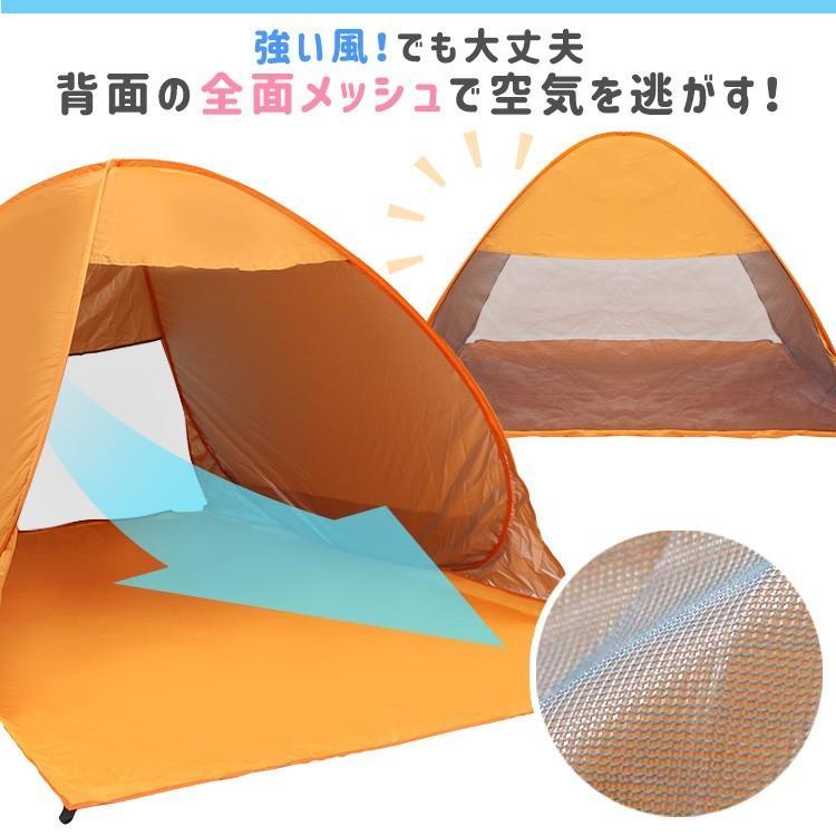 テント 2人用 3人用 サンシェードテント ワンタッチ メッシュ 195×215×126cm ポップアップテント ビーチテント キャンプ pickupplazashop 04