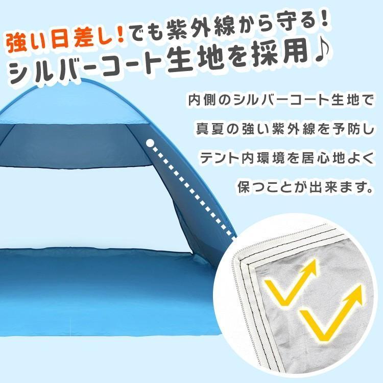 テント 2人用 3人用 サンシェードテント ワンタッチ メッシュ 195×215×126cm ポップアップテント ビーチテント キャンプ pickupplazashop 05