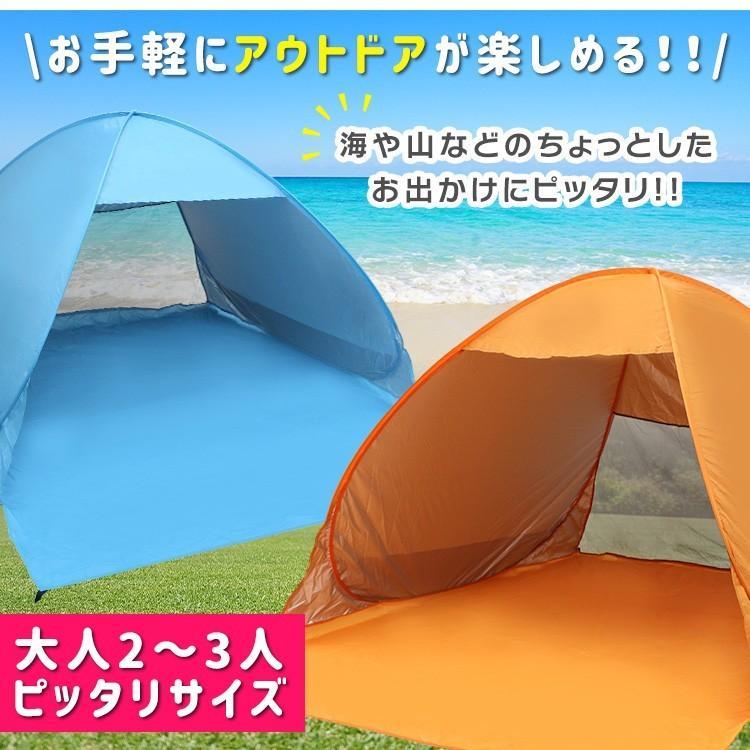テント 2人用 3人用 サンシェードテント ワンタッチ メッシュ 195×215×126cm ポップアップテント ビーチテント キャンプ pickupplazashop 06