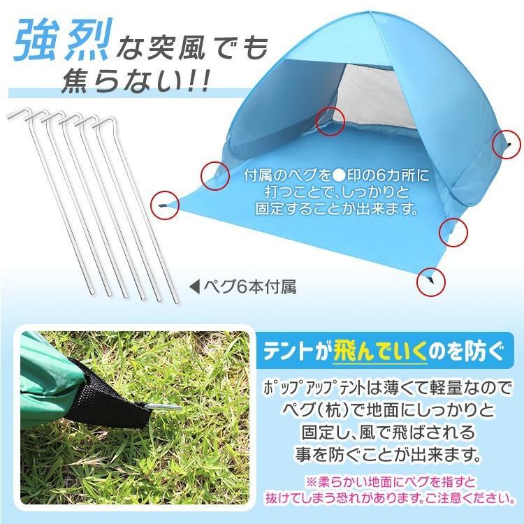 テント 2人用 3人用 サンシェードテント ワンタッチ メッシュ 195×215×126cm ポップアップテント ビーチテント キャンプ pickupplazashop 07