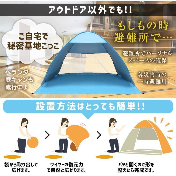 テント 2人用 3人用 サンシェードテント ワンタッチ メッシュ 195×215×126cm ポップアップテント ビーチテント キャンプ pickupplazashop 09