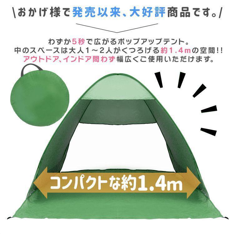 サンシェードテント ワンタッチ メッシュ 142×158×108cm 1〜2人用 ポップアップテント ビーチテント キャンプ|pickupplazashop|03