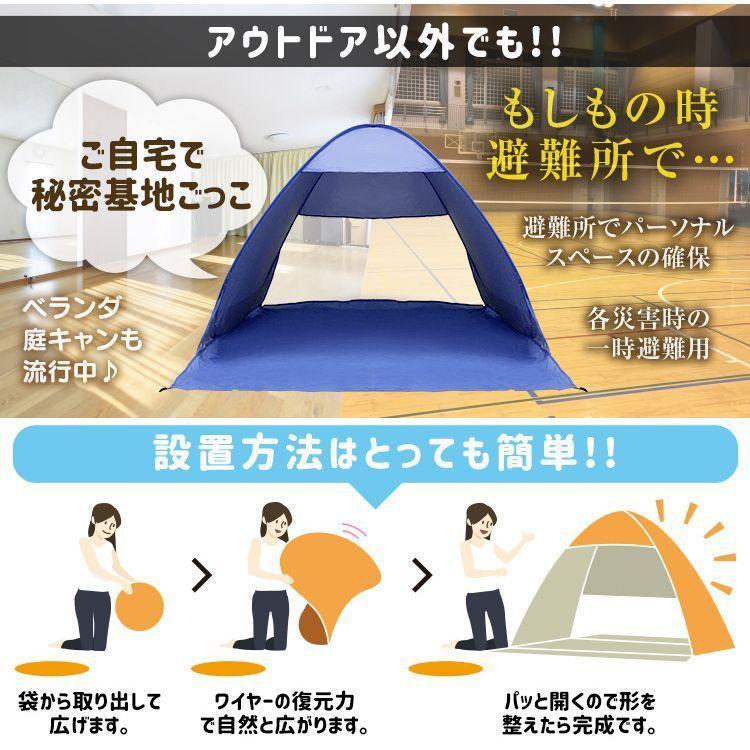 サンシェードテント ワンタッチ メッシュ 142×158×108cm 1〜2人用 ポップアップテント ビーチテント キャンプ|pickupplazashop|09