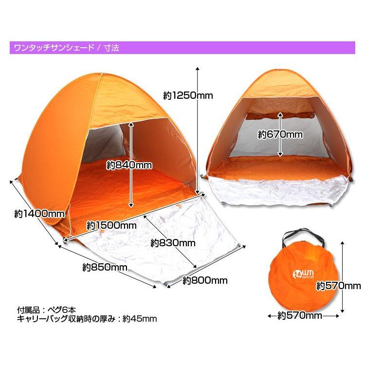 サンシェード テント ワンタッチ フルクローズ メッシュ 150×220×125cm 1〜2人用 ポップアップテント ビーチテント キャンプ|pickupplazashop|12