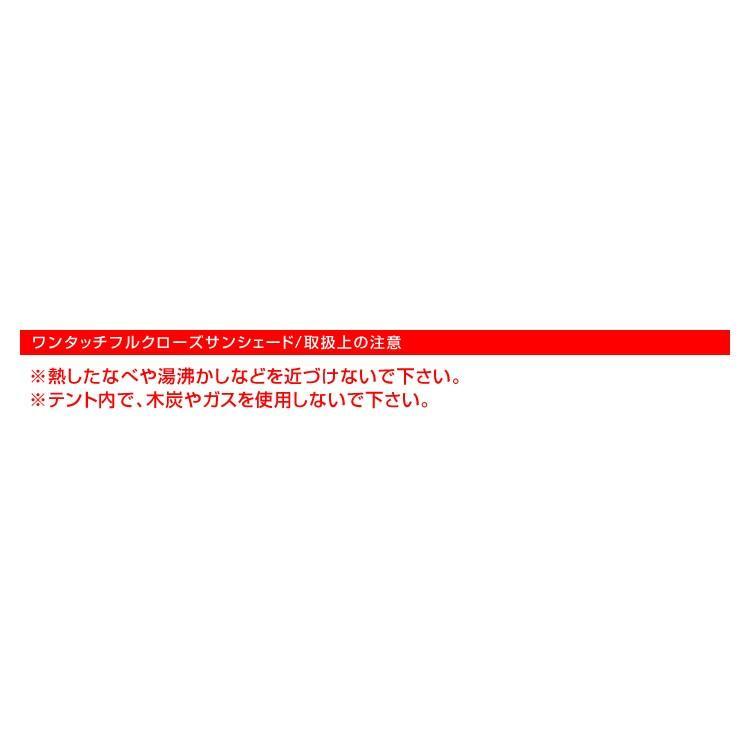 サンシェード テント ワンタッチ フルクローズ メッシュ 150×220×125cm 1〜2人用 ポップアップテント ビーチテント キャンプ|pickupplazashop|14