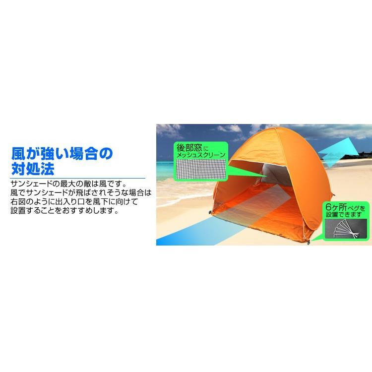 サンシェード テント ワンタッチ フルクローズ メッシュ 150×220×125cm 1〜2人用 ポップアップテント ビーチテント キャンプ|pickupplazashop|10