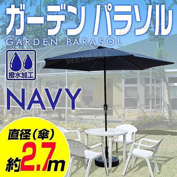 ガーデンパラソル パラソル 270cm ビーチパラソル 傘 ガーデン  ビーチ キャンプ 日傘 折りたたみ 日よけ|pickupplazashop