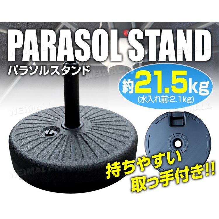 パラソルベース 21kg 注水式 パラソルスタンド プラパラソルスタンド ガーデンパラソル pickupplazashop 02