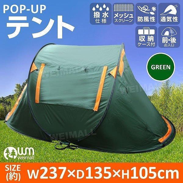 ワンタッチテント 1人用 2人用 フルクローズ 簡易テント ポップアップテント キャンプテント ドーム型テント pickupplazashop