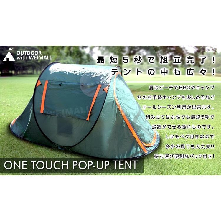 ワンタッチテント 1人用 2人用 フルクローズ 簡易テント ポップアップテント キャンプテント ドーム型テント pickupplazashop 02