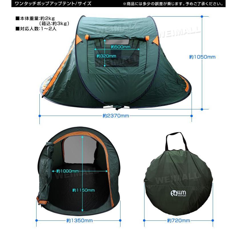 ワンタッチテント 1人用 2人用 フルクローズ 簡易テント ポップアップテント キャンプテント ドーム型テント pickupplazashop 11