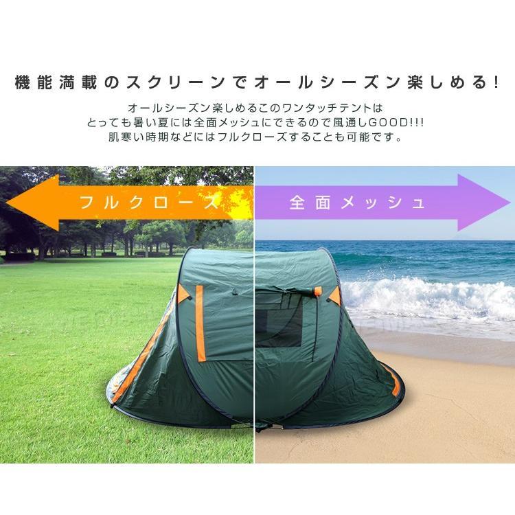 ワンタッチテント 1人用 2人用 フルクローズ 簡易テント ポップアップテント キャンプテント ドーム型テント pickupplazashop 05
