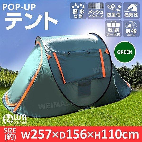 ワンタッチテント 2人用 3人用 フルクローズ 簡易テント ポップアップテント キャンプテント ドーム型テント かんたん設営 pickupplazashop