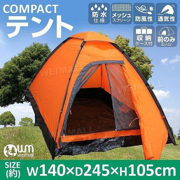 ドーム型テント 2人用 ソロキャンプ キャンピングテント 防水 かんたん設営 シングルウォール メッシュスクリーン pickupplazashop