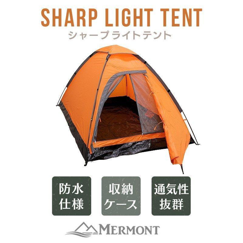 ドーム型テント 2人用 ソロキャンプ キャンピングテント 防水 かんたん設営 シングルウォール メッシュスクリーン pickupplazashop 02