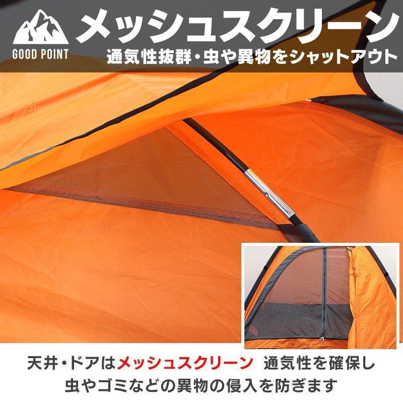 ドーム型テント 2人用 ソロキャンプ キャンピングテント 防水 かんたん設営 シングルウォール メッシュスクリーン pickupplazashop 04