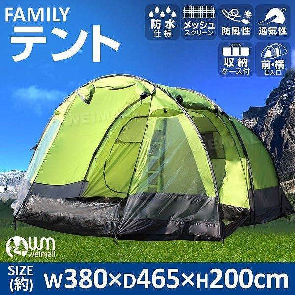 テント 6人用 3ルームテントキャンプ キャンピングテント ツーリングテント ドーム型テント 防水 2ルームテント pickupplazashop