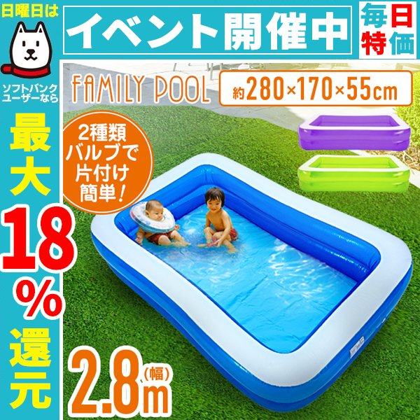 プール 家庭用 大型 2.8 m 子供用 ビニールプール ファミリープール 子供用 家庭用プール 水遊び 庭遊び 熱中症予防|pickupplazashop