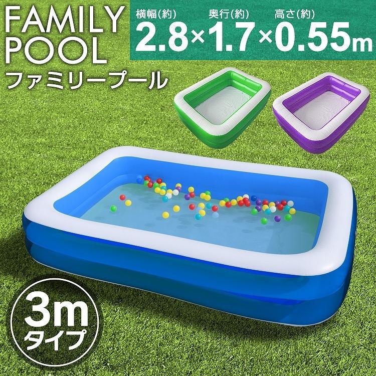 プール 家庭用 大型 2.8 m 子供用 ビニールプール ファミリープール 子供用 家庭用プール 水遊び 庭遊び 熱中症予防|pickupplazashop|02