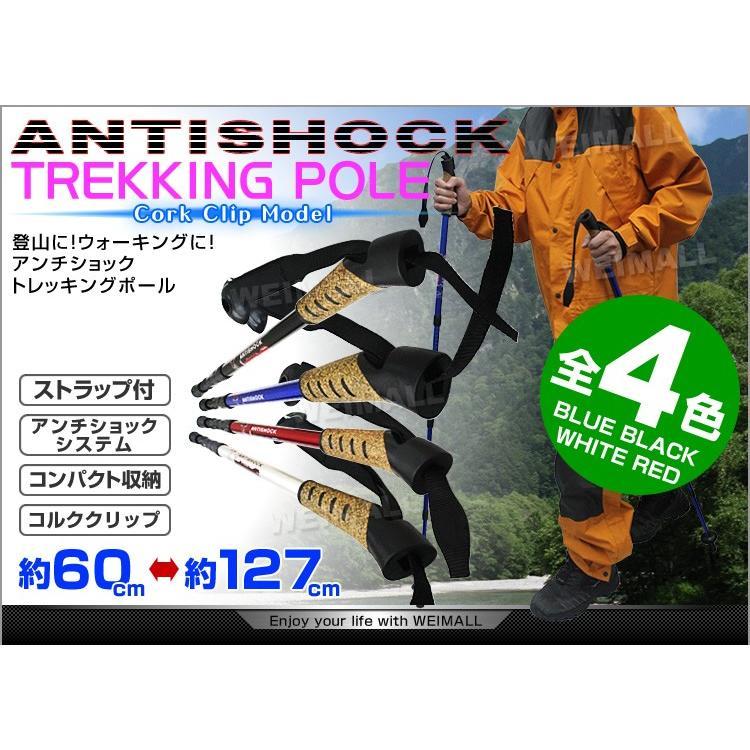トレッキングポール 2本セット I型 女性用・子供用 ステッキ ストック 軽量アルミ製 登山用杖|pickupplazashop|02