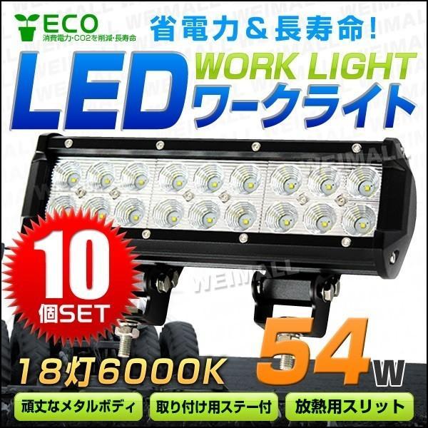 LEDワークライト 54W 作業灯 重機 トラック 漁船 デッキライト 看板灯 12V/24V対応 防水 10個セット