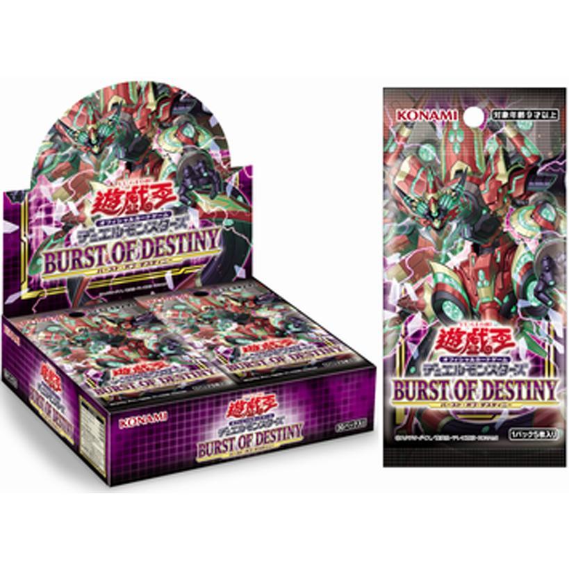 バースト・オブ・デスティニー BURST OF DESTINY 初回版 BOX 遊戯王OCG デュエルモンスターズ|picopicoshop