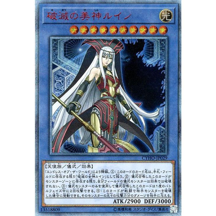 破滅の美神ルイン(20thシークレットレア) CYHO-JP029