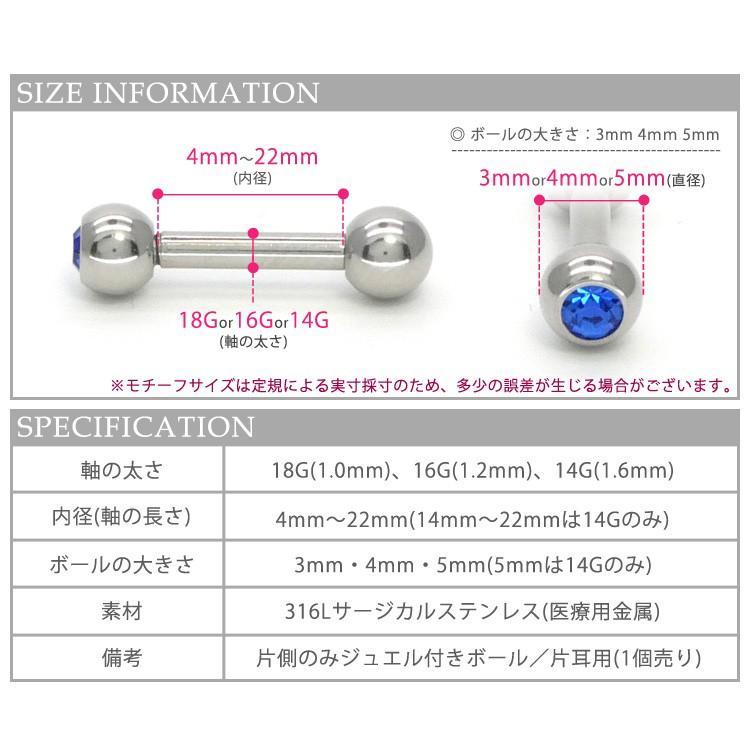 ボディピアス 18G 16G 14G バーベル ジュエルストレートバーベル ボディーピアス 軟骨ピアス 金属アレルギー対応 piercing-nana 18