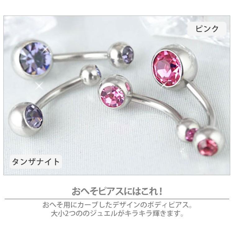 ボディピアス 14G へそピアス ダブルジュエリーネイブル ボディーピアス piercing-nana 03