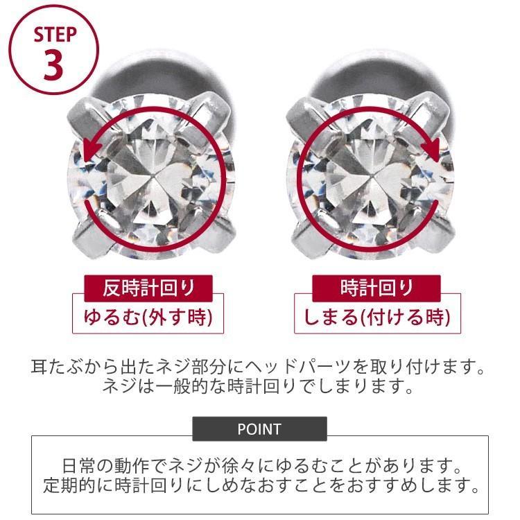 つけっぱなしにできるピアス ボディピアス 18G 16G 14G ファースト セカンド 軟骨 立爪 キュービックジルコニア おしゃれ サージカルステンレス 片耳用 piercing-nana 09