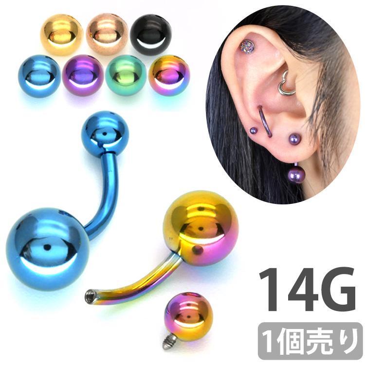 ボディピアス へそピアス カラーチタンネイブル 14G ボディーピアス|piercing-nana