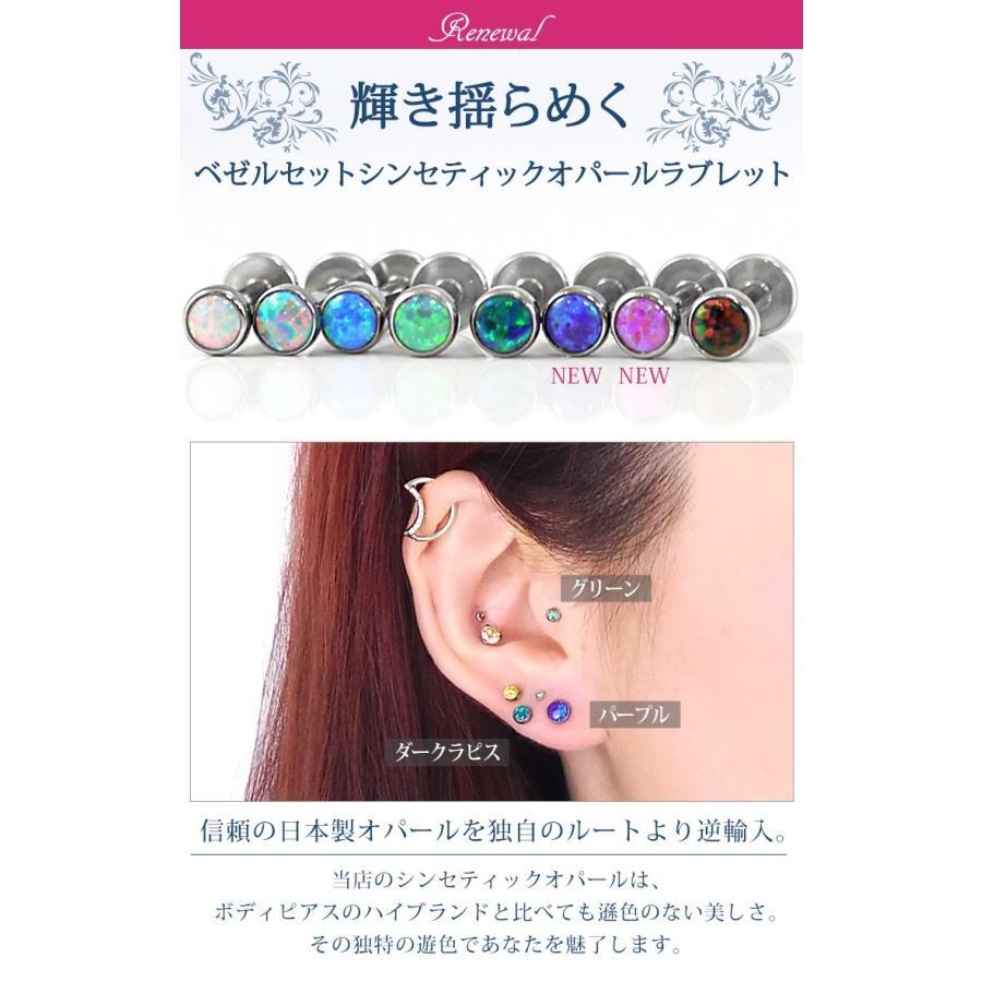 ボディピアス 18G 16G 14G ベゼルセットシンセティックオパールラブレット ボディーピアス 軟骨ピアス 金属アレルギー対応|piercing-nana|02