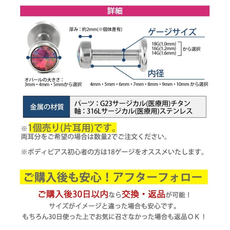 ボディピアス 18G 16G 14G ベゼルセットシンセティックオパールラブレット ボディーピアス 軟骨ピアス 金属アレルギー対応|piercing-nana|14