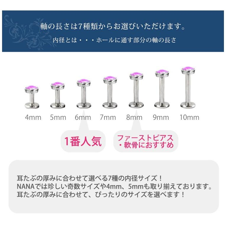 ボディピアス 18G 16G 14G ベゼルセットシンセティックオパールラブレット ボディーピアス 軟骨ピアス 金属アレルギー対応|piercing-nana|10